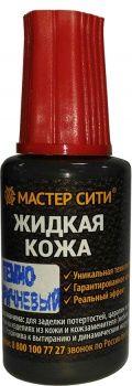 Кожа жидкая Жидкая кожа, темно-коричневый 20 мл Крепика дом крепежных материалов