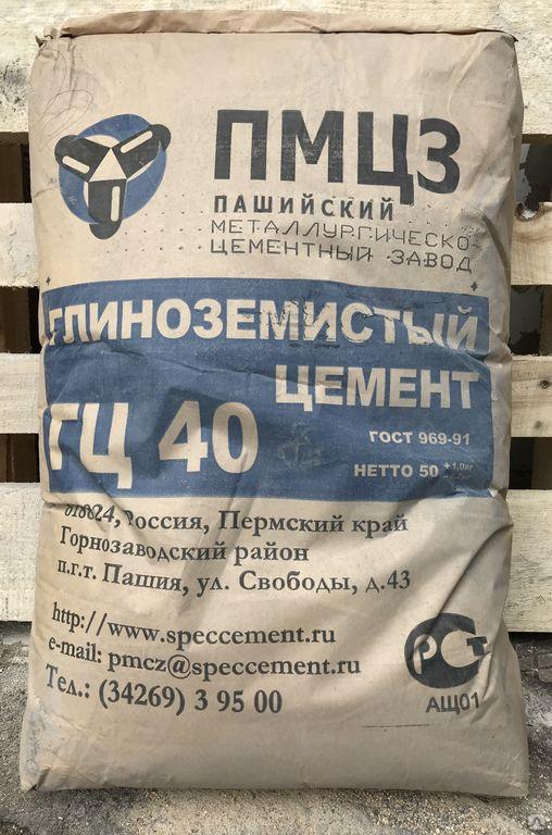 глиноземный цемент